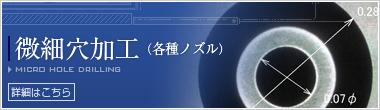 微細穴加工(各種ノズル)