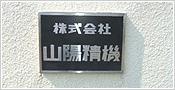 山陽精機ブログ