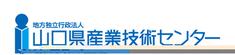 山口県産業技術センター様のサイトです